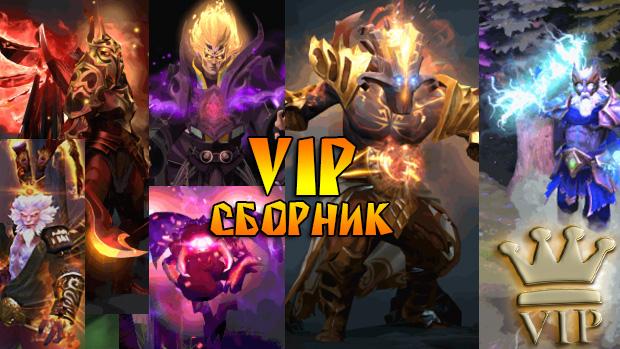 VIP Premium - Сборник скинов для Dota 2 скачать vpk и